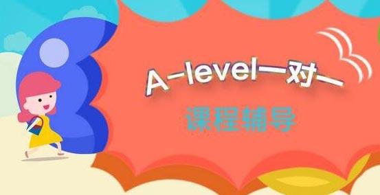 alevel中文考试