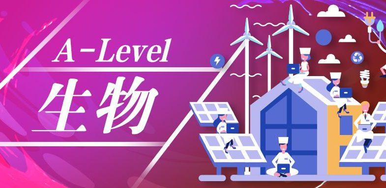 A-Level生物